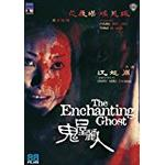 The Enchanting Ghost [DVD]